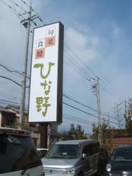 旬菜食健ひな野(泉佐野市)